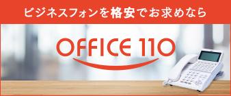 オフィス用品を格安でお求めなら